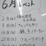 チャオ上尾 6月イベント予告( ^^) _U~~